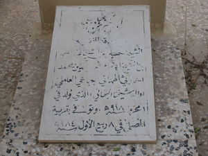 The grave of Husayn b. 'Abd al-Samad al-Harithi the father of Shaykh Baha'i.jpg
