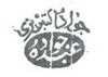 Signature of Jawad Tabrizi.png