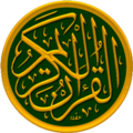 Quran-icon.png